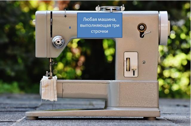 Любая бытовая швейная машина,выполняющая три строчки