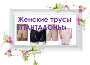Женские трусы ПАНТАЛОНЫ